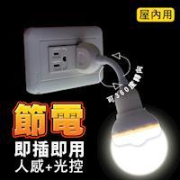 20LED節電彎管人體感應燈泡插頭式紅外線 光控感應