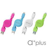 【a+plus】Micro USB 充電 / 傳輸伸縮捲線(ARC-02)