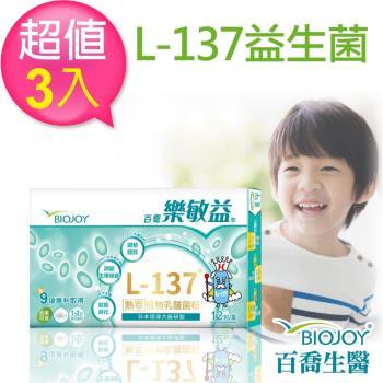 BioJoy百喬 樂敏益 L-137乳酸菌調體精華(12包/盒)x3盒