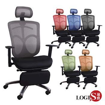 LOGIS邏爵~ 奧傑提斯坐臥兩用線控後仰全網椅/電腦椅/辦公椅/主管椅6色