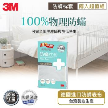 3M 新絲舒眠 防蹣枕頭套2入超值組