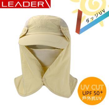 【LEADER】UPF50+抗UV高防曬速乾護頸遮陽帽(卡其色釦子款)