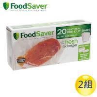 美國FoodSaver-真空袋20入裝(950ml) [2組/40入]