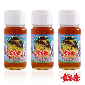 【女王蜂】頂級純龍眼蜜700gX3(加贈花粉組)