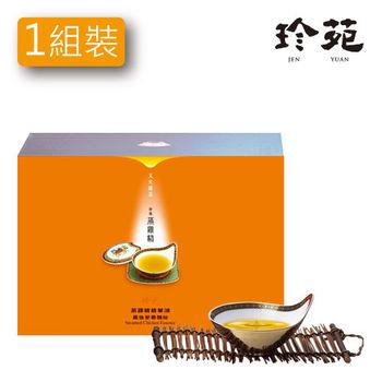 【珍苑蒸雞精】精煉淬取 最頂級滴雞精1盒組