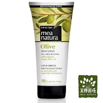 【美娜圖塔】橄欖去角質霜(天然橄欖籽顆粒&非塑膠微粒)