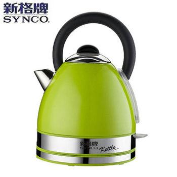 新格1.7L英式時尚不鏽鋼快煮壺 SEK-1735ST