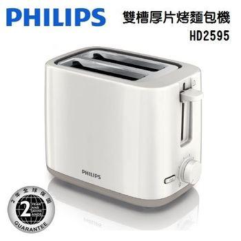 PHILIPS 飛利浦厚片式烤麵包機 HD2595