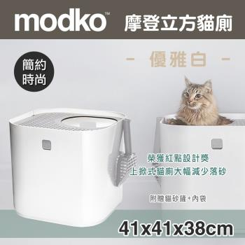 【Modko】摩登立方貓廁 - 優雅白