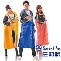 【三和牌】超級方位 高質感尼龍 前開式雨衣 三色彩可選