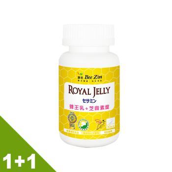 【BeeZin康萃】瑞莎代言 日本高活性蜂王乳芝麻素錠買一送一組(30錠/瓶)