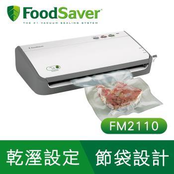 美國FoodSaver-家用真空包裝機FM2110P