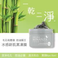 寶藝Bonanza 水感新肌黑凍膜