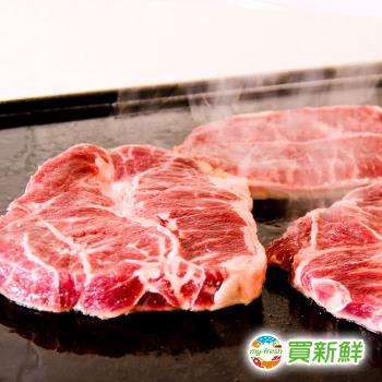 【買新鮮】美國濕式熟成嫩肩里肌牛排5片組(200g/片)
