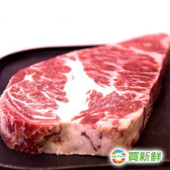 【買新鮮】美國濕式熟成梅花肩胛牛排9片組(300g/片)