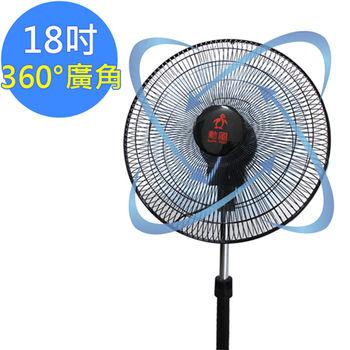 勳風18吋風扇360度立體擺頭超廣角循環立扇HF-B1818