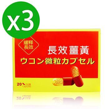 【台康】長效微粒薑黃膠囊(三件組 20顆/盒)