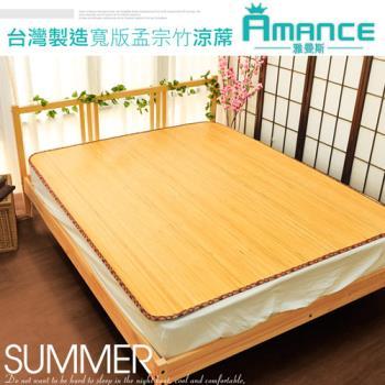 雅曼斯Amance 台灣製造 寬版孟宗竹涼竹蓆-雙人5尺