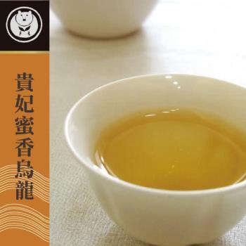 台灣茶人 貴妃蜜香烏龍(150/包*4)