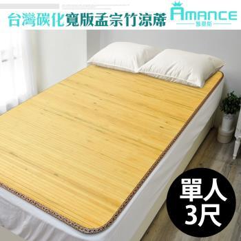 雅曼斯Amance 台灣製造 寬版孟宗竹涼竹蓆-單人3尺