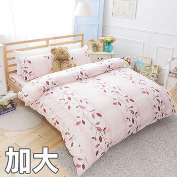【La Veda】心花粉紅-粉雙人加大四件式精梳純棉被套床包組