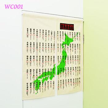 【居家cheaper】日本百名山門簾 82x94cm(米白色-1入)