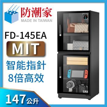防潮家 電子防潮箱147公升旗艦系列FD-145EA