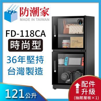 防潮家 121公升電子防潮箱FD-118CA