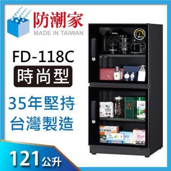 防潮家 電子防潮箱121公升FD-118C
