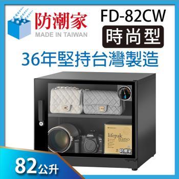防潮家 84公升電子防潮箱FD-82CW