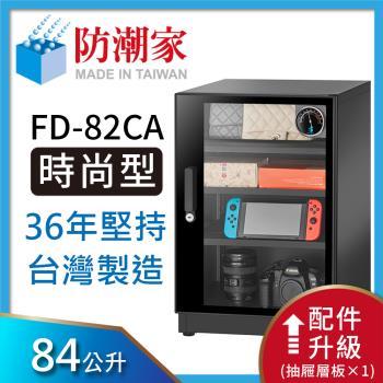 防潮家 84公升電子防潮箱FD-82CA