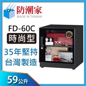 防潮家 59公升電子防潮箱FD-60C