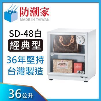 防潮家 34公升電子防潮箱SD-48(白)