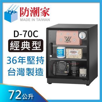 防潮家 72公升電子防潮箱D-70C
