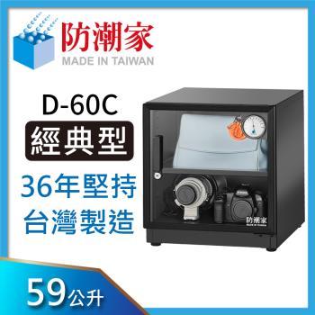 防潮家 電子防潮59公升箱D-60C