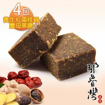 【那魯灣嚴選】養生手工紅棗桂圓薑母黑糖 4包 (35gX10顆/包)