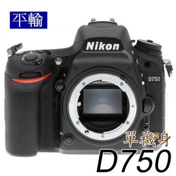 Nikon D750 單機身不含鏡頭*(中文平輸)