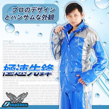 東伸 極速先鋒機車型二件式雨衣
