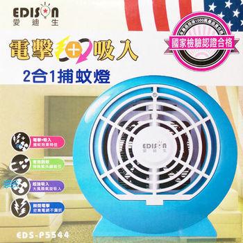 【EDISON 愛迪生】 強力二合一吸入電擊捕蚊燈EDS-P5544 (E0767-D)行