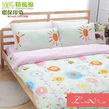 【 Luna Vita 】雙人 精梳棉 活性環保印染 床包四件組-快樂布布