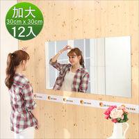BuyJM莉亞加大版壁貼鏡/裸鏡/12片組/30*30cm