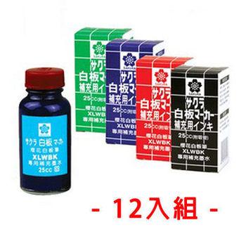 SAKURA櫻花 25cc 白板筆補充墨水 12瓶-黑色