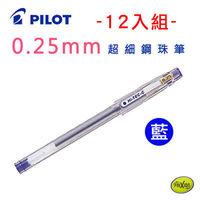 PILOT百樂0.25mm超細鋼珠筆12入組 LH-20C25