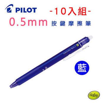 PILOT百樂0.5mm按鍵魔擦筆10入組-藍色(LFBK-23EF)