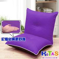 【KOTAS】凱莉記憶和室椅(紫)