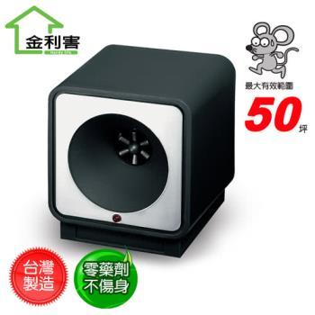 專業型單孔式音波驅鼠器-(台灣MIT)