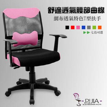 【DIJIA】花蝴蝶弗羅拉T型辦公椅/電腦椅(三色任選)