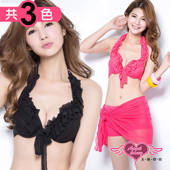 天使霓裳 浪漫花邊 三件式比基尼泳衣(共3色)-QE1517