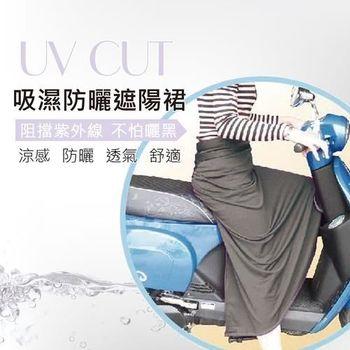 【戀夏好物】台灣製 抗UV防曬 吸濕排汗 騎士遮陽裙(黑)