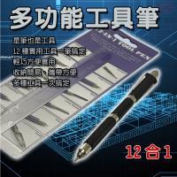 金德恩 12合一多功能工具筆(台灣MIT)